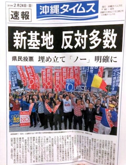 タイムス ニュース 速報 沖縄